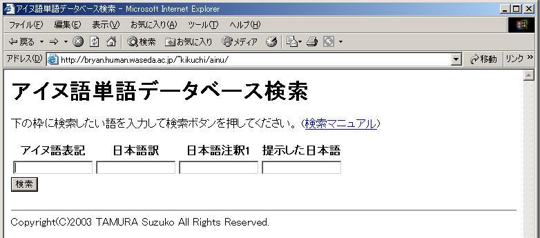 アイヌ語単語データベース検索マ...